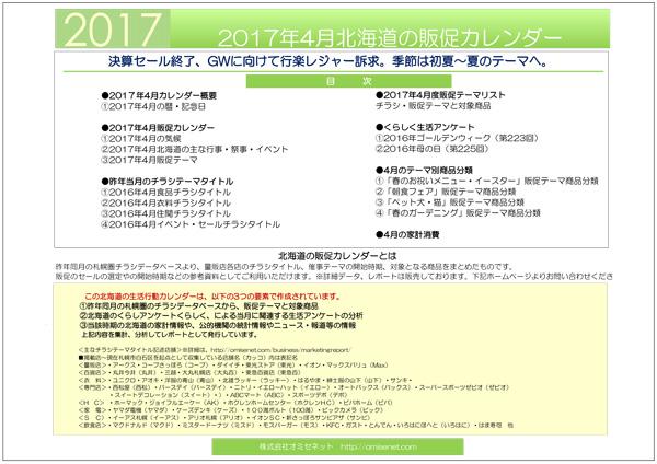 2017年4月北海道の販促カレンダー