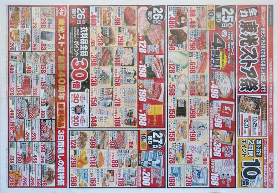 東光ストア チラシ発行日:2012/10/25