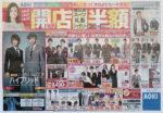 アオキ チラシ発行日:2012/10/13