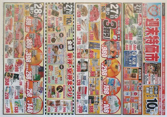 東光ストア チラシ発行日:2012/10/27