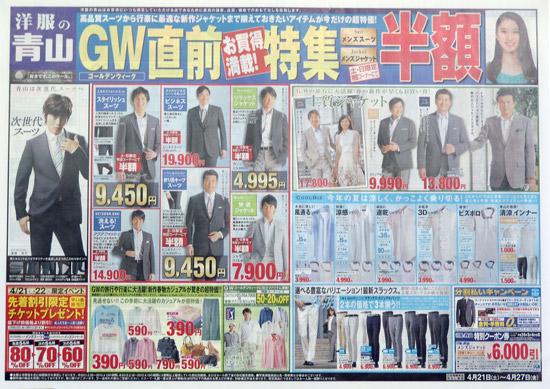 洋服の青山 チラシ発行日:2012/4/21