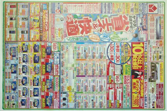 ヤマダ電機 チラシ発行日:2012/4/21