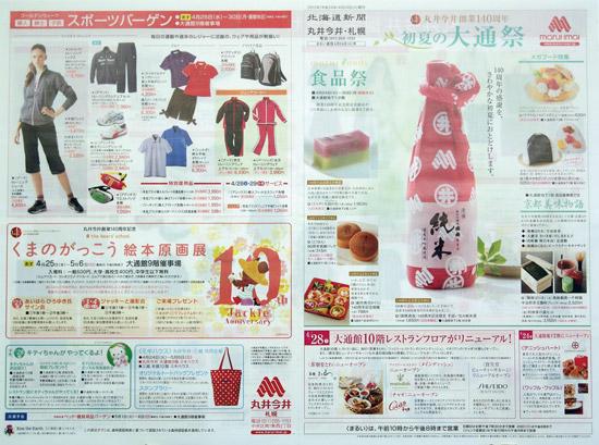 丸井今井 チラシ発行日:2012/4/24