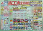 ヤマダ電機 チラシ発行日:2012/4/14