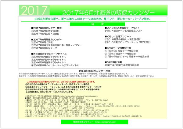2017年6月北海道の販促カレンダー