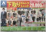 洋服の青山 チラシ発行日:2013/3/30