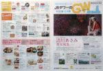JRタワー チラシ発行日:2013/4/27