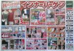 北雄ラッキー チラシ発行日:2013/10/22