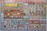 ケーズデンキ チラシ発行日:2014/1/4