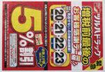 ツルハドラッグ チラシ発行日:2014/3/20