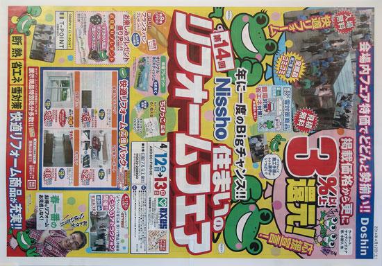 ニッショー チラシ発行日:2014/4/12