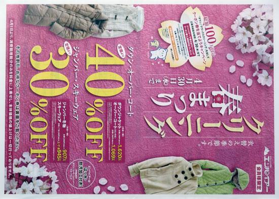 エンパイア― チラシ発行日:2014/4/18