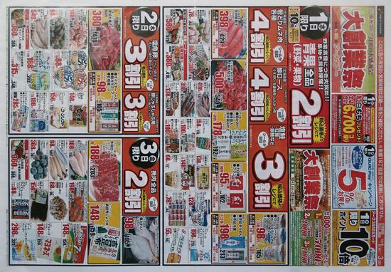 東光ストア チラシ発行日:2014/10/1