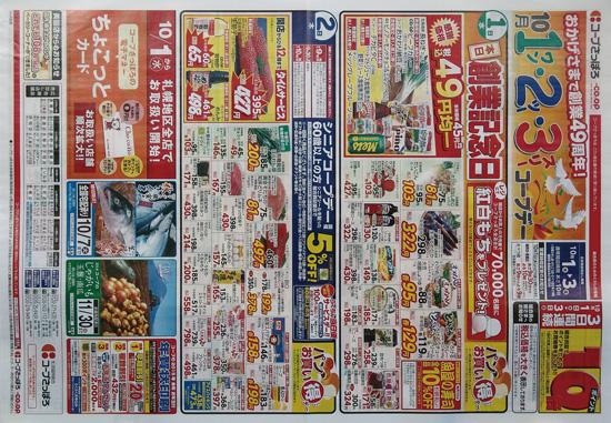 コープさっぽろ チラシ発行日:2014/10/1