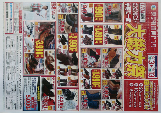 東京靴流通センター チラシ発行日:2014/10/3