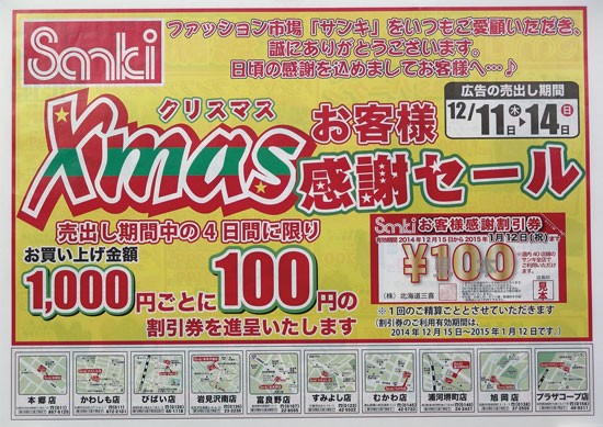 サンキ チラシ発行日:2014/12/11