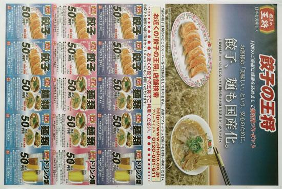 餃子の王将 チラシ発行日:2014/12/12