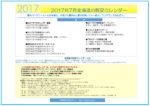 2017年7月北海道の販促カレンダー