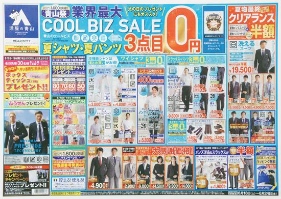 洋服の青山 チラシ発行日:2016/6/18