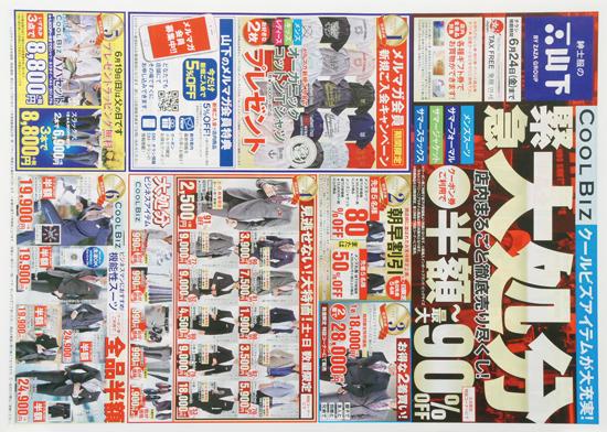 紳士服の山下 チラシ発行日:2016/6/19