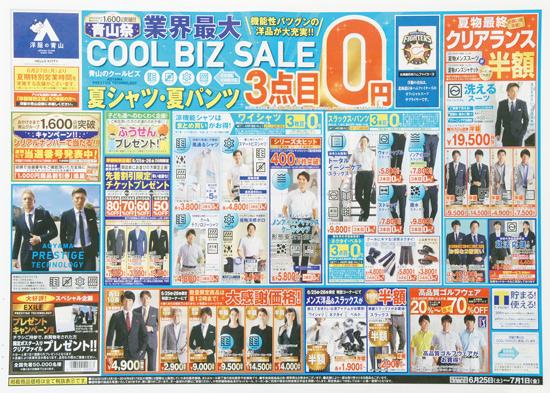 洋服の青山 チラシ発行日:2016/6/25