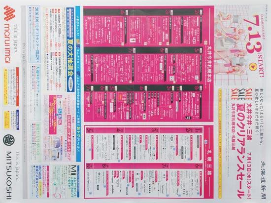 丸井今井 チラシ発行日:2016/7/13
