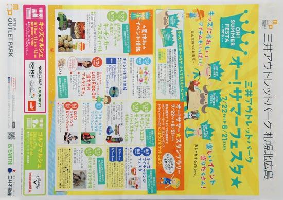 三井アウトレットパーク札幌北広島 チラシ発行日:2016/7/22