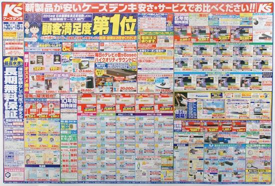 ケーズデンキ チラシ発行日:2016/7/30
