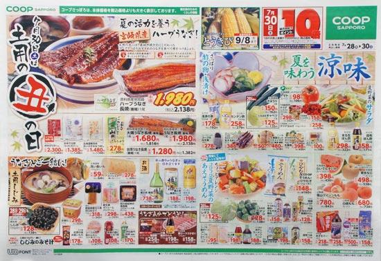 コープさっぽろ チラシ発行日:2016/7/28