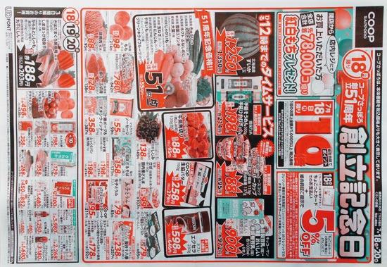 コープさっぽろ チラシ発行日:2016/7/18