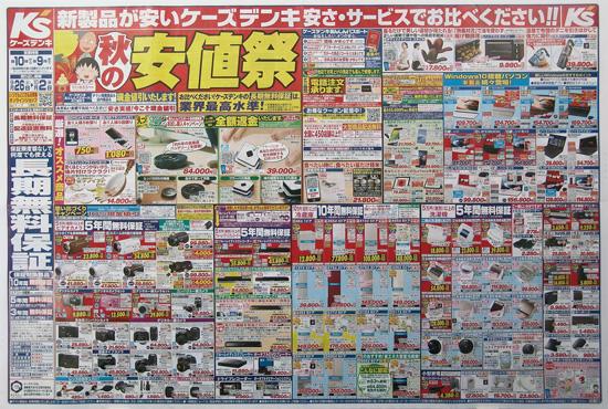 ケーズデンキ チラシ発行日:2015/9/26