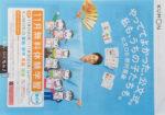 公文式 チラシ発行日:2015/10/30