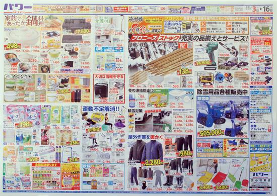 コメリ チラシ発行日:2015/11/18