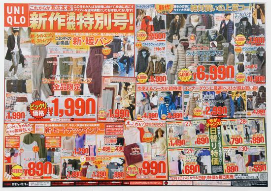 ユニクロ チラシ発行日:2015/11/27