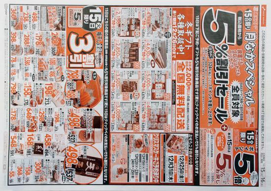 東光ストア チラシ発行日:2015/12/15
