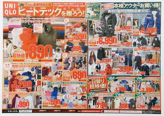 ユニクロ チラシ発行日:2015/12/18