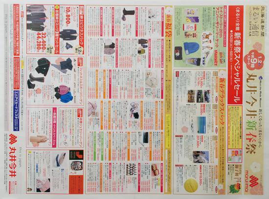 丸井今井 チラシ発行日:2016/1/2