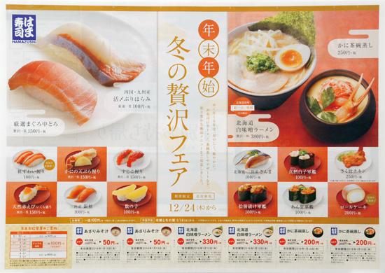 はま寿司 チラシ発行日:2015/12/24