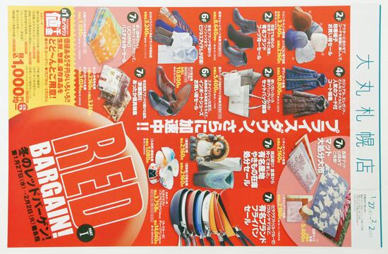 大丸札幌店 チラシ発行日:2016/1/27