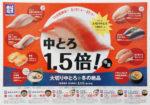 はま寿司 チラシ発行日:2016/2/11