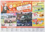 ダイハツ北海道販売 チラシ発行日:2016/2/6