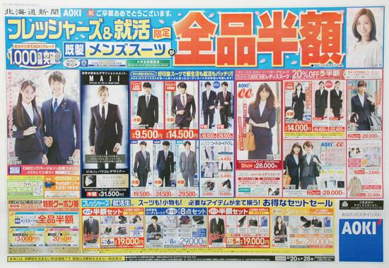 アオキ チラシ発行日:2016/2/20