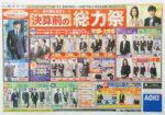アオキ チラシ発行日:2016/3/26