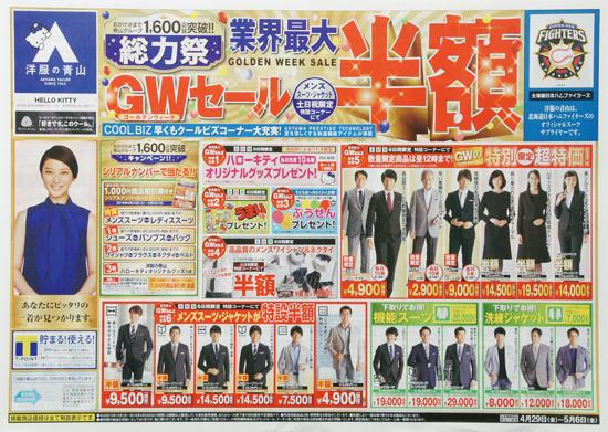 洋服の青山 チラシ発行日:2016/4/29