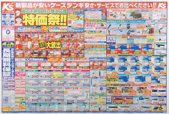 ケーズデンキ チラシ発行日:2016/5/28