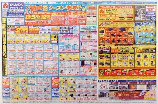 ヤマダ電機 チラシ発行日:2016/5/28