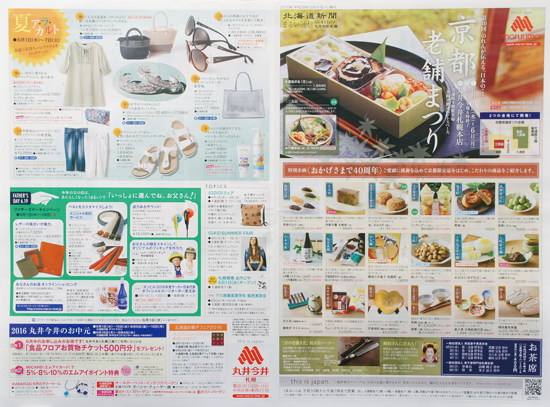 丸井今井 チラシ発行日:2016/6/1