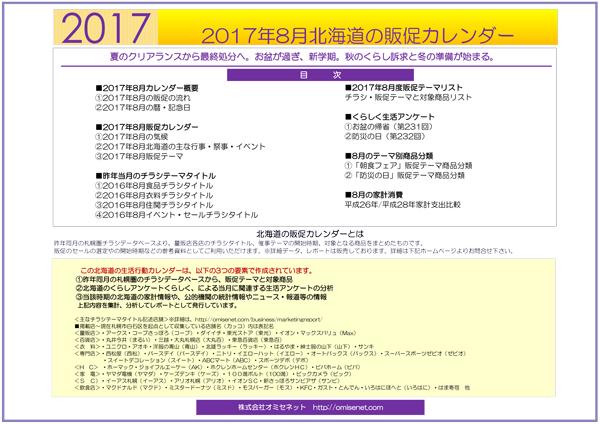 2017年8月北海道の販促カレンダー