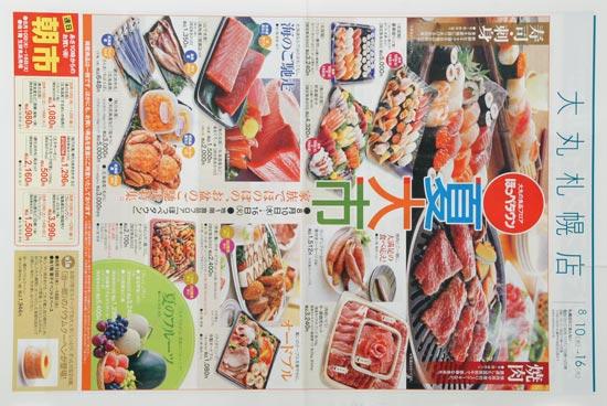 大丸札幌店 チラシ発行日:2016/8/10
