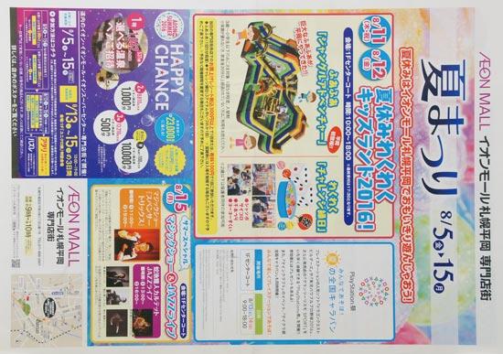 イオンモール札幌平岡専門店街 チラシ発行日:2016/8/5